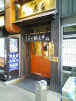 04akahoshi