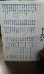 Santoku_menu01