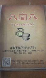 Yakanbachi