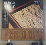 Marukoi_menu