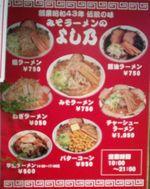 Yoshino_menu
