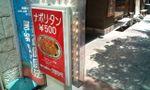 Viva_spaghetti_fujiyama