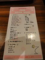 Free_drink_menu_2
