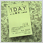 1dayticket800yen