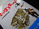Sapporo_ramen_book