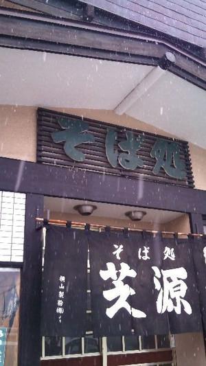 Shibagen