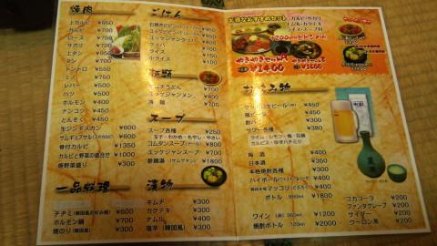 Night_menu