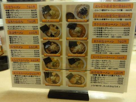 Kamon_menu01
