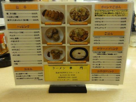 Kamon_menu02