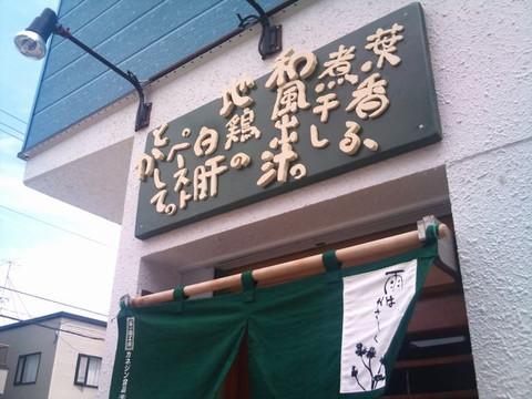 Kimoshiro_2