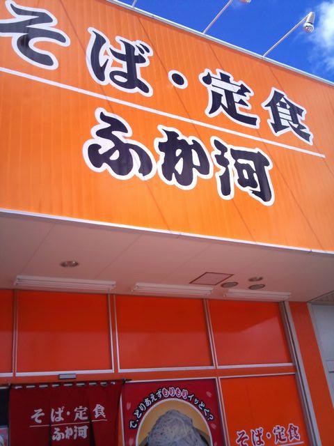 Fukagawa