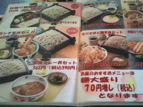 70yen_mashi