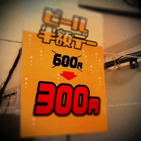 Beer_300yen
