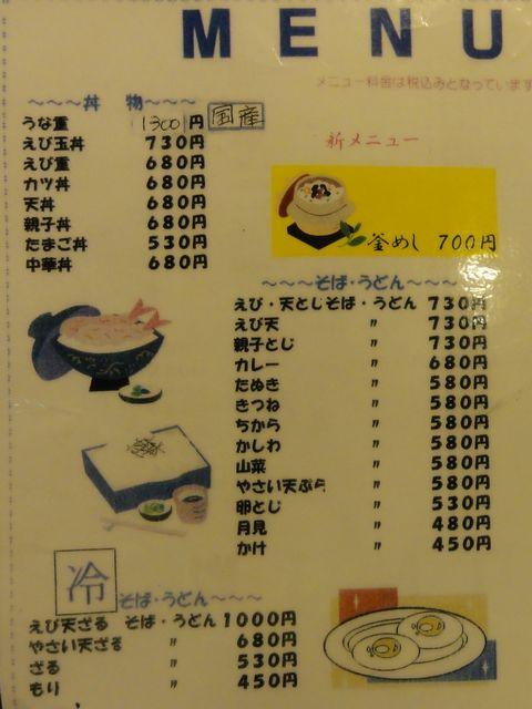 Momiji_menu01
