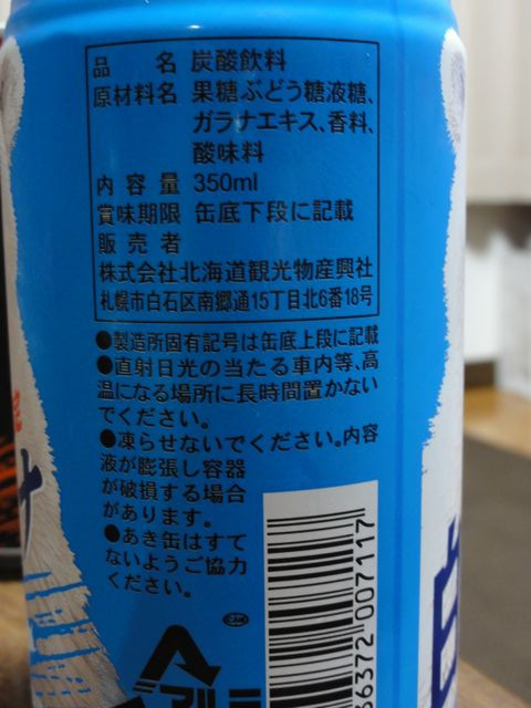 Shirokuma_garana