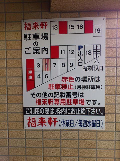 Fukuraiken_parking