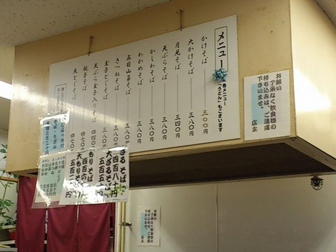 Yasuda_menu