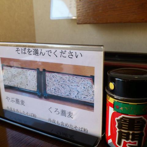 Yabu_or_kuro