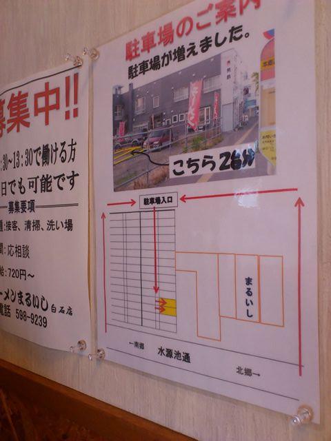 Maruishi_parking