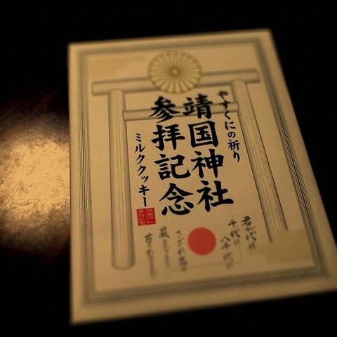 Yasukun_cookies