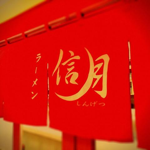 Shingetsu_sign