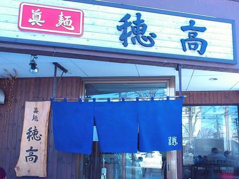 Hodaka_sign