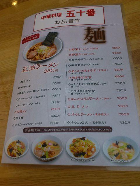 50ban_menu