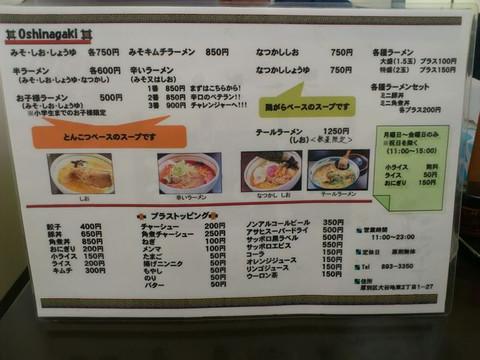 Haruya_menu