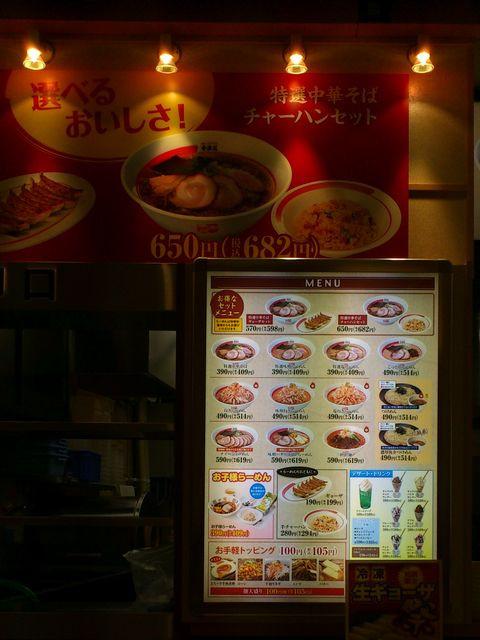 Korakuen_menu