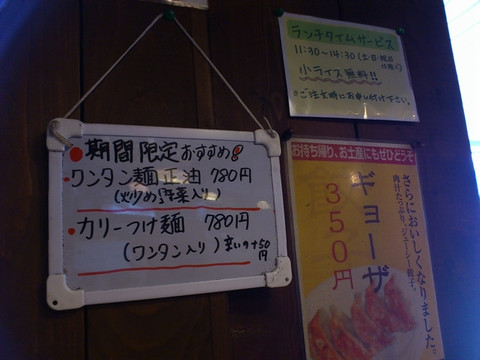 Gentei_menu