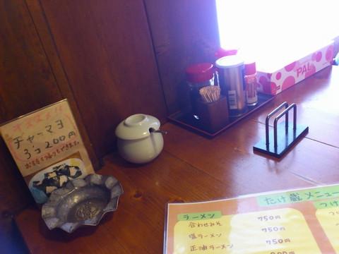 Takezo_smokingok