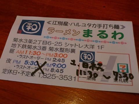 Maruwa_card