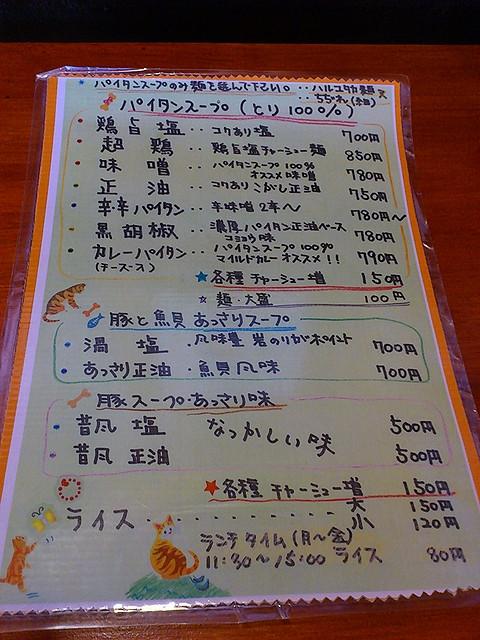 Maruwa_menu