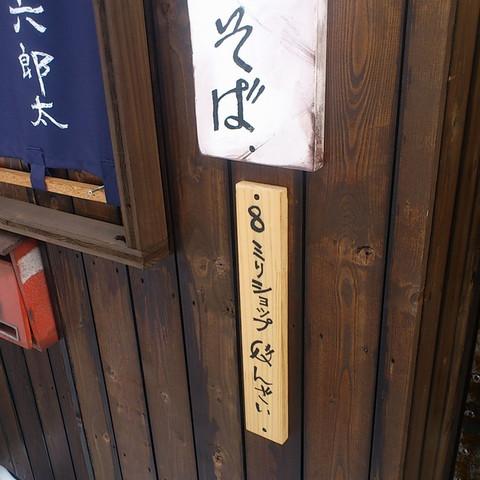 8mm_shop_banzai