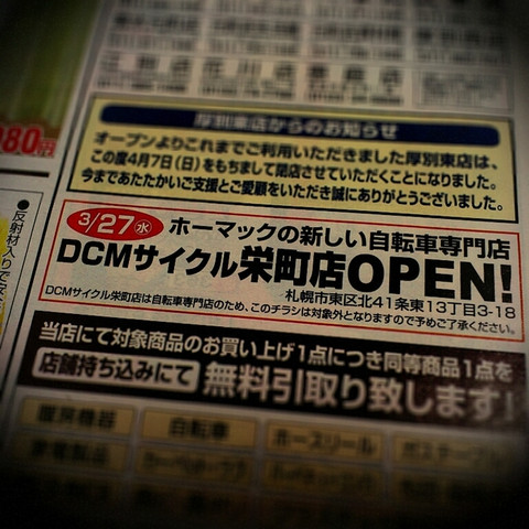 Dmc_cycle_open_27
