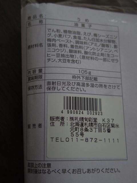 Imgp3601