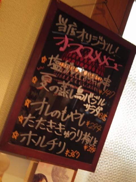 Osusume_menu