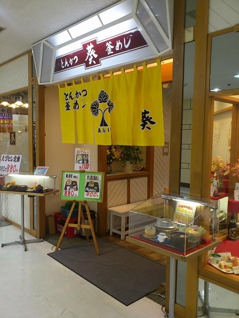 Kamameshi_aoi