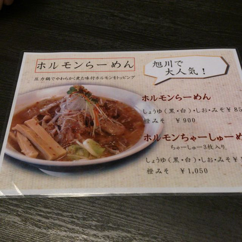 Organ_meat_ramen_menu