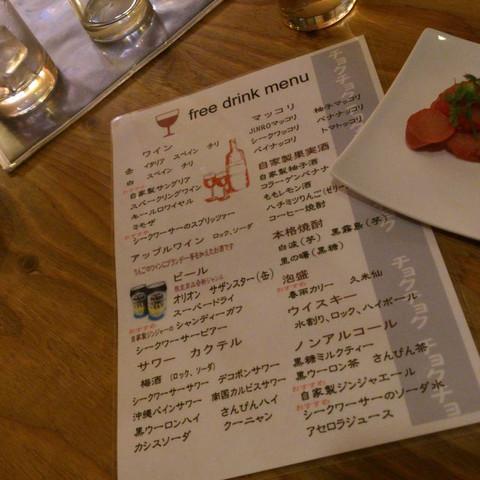 Free_drink_menu
