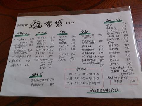 Hotei_menu