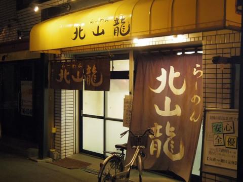Hokusanryu