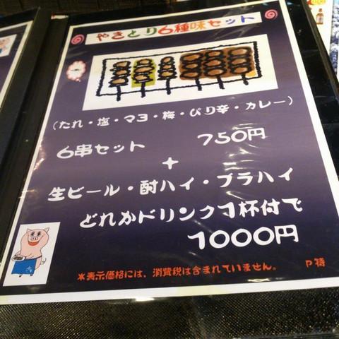 Yakitori_set_6_skewers