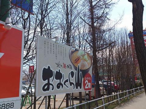 Okurayama_sign