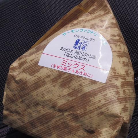 Gourmet_seafood_rice_ball