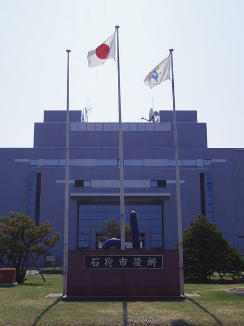 Ishikari_city_hall