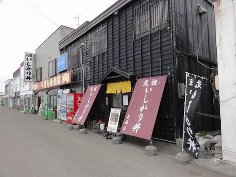 Tomiki_fishing_tackle_shop