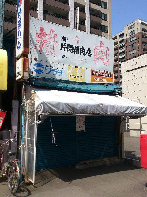 Kataoka_butcher_shop