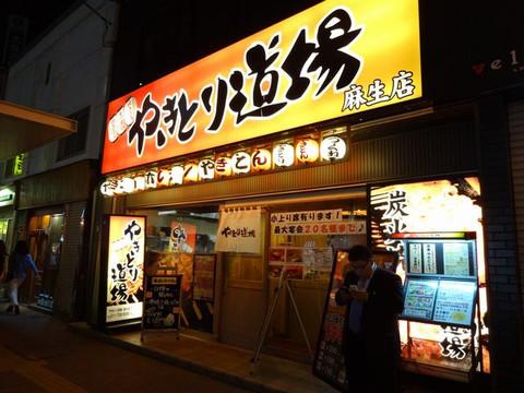 Yakitori_dojo_3