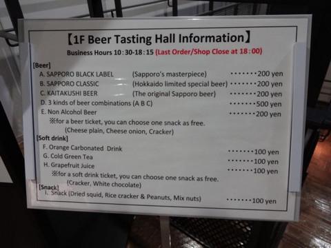 1f_beer_tasting_hall_infomation